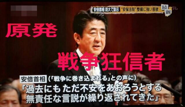 国民犠牲を強いる安倍政権「わたしが良けりゃ、日本はどうなってもいい」原発、集団的自衛権、税金…