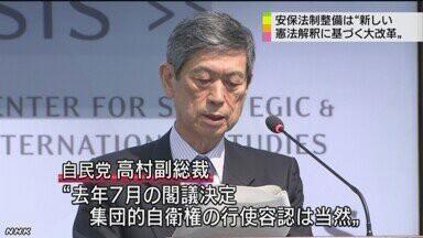 殺人集団米軍に日本人を売ろうとする高村自民党副総裁は、米CIA資金のカルト統一教会の顧問弁護士である