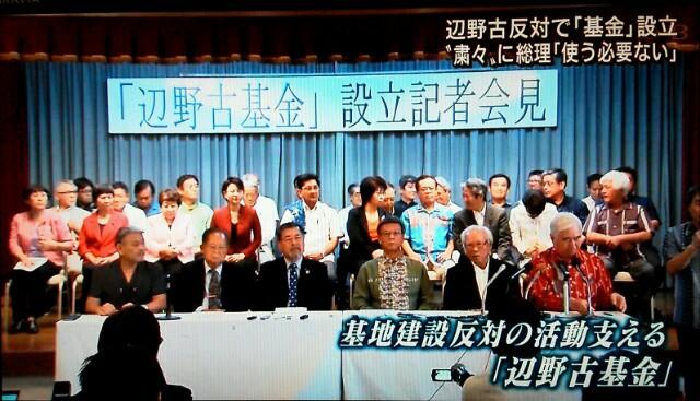辺野古基金設立!基地阻止を米国、国内外に発信!沖縄の経済界など起つ!全国の賛同者から寄付を募る!