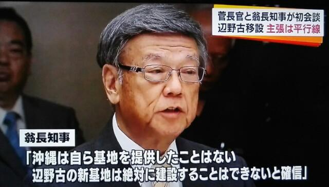 辺野古移設は日本側の利権の話!米軍の要請ではない、国防に無関係!防衛能力もなく日本を守るはお題目!