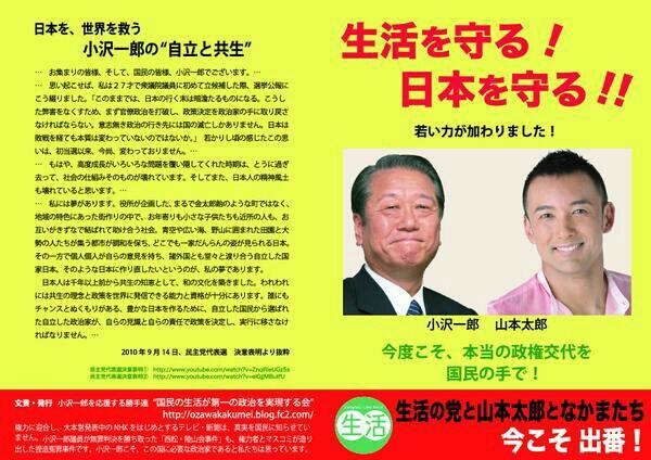 私達の税金を海外に60兆円もバラまく安倍首相!小澤嫌いの方も無党派の方も、小沢改革が日本再生の道!
