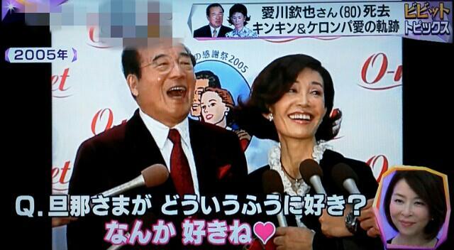 キンキン愛川欽也さん死去、平和...
