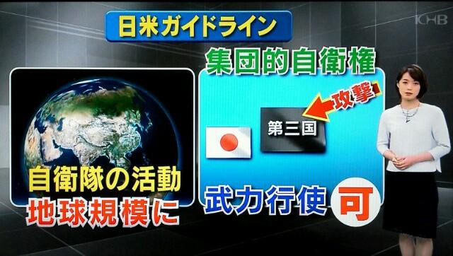 自衛隊は専守防衛でいい!他国を攻撃する安倍軍は必ず倍返しされる!日本国土も再び戦渦、滅亡の明日!