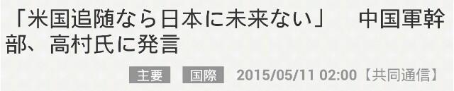 中国の真っ当な発言、米国追随なら日本に未来ない!中国軍幹部、高村氏に発言… 安倍政権の狂気を懸念か!