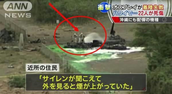 オスプレイ墜落事故、ストロンチウム搭載か?薬剤を散布する防護服の人間が!沖縄のヘリ事故でも…小出裕章