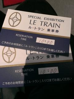 088チケット