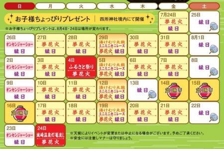 城崎温泉 夏物語 夢花火2015イベント情報(7/24~8/24)