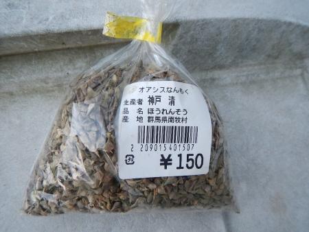 ほうれん草の種 (1)