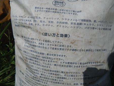 珪酸資材 (5)