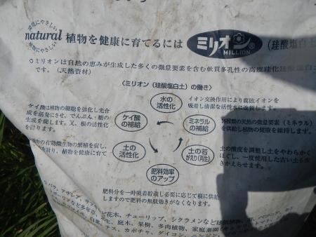 珪酸資材 (4)