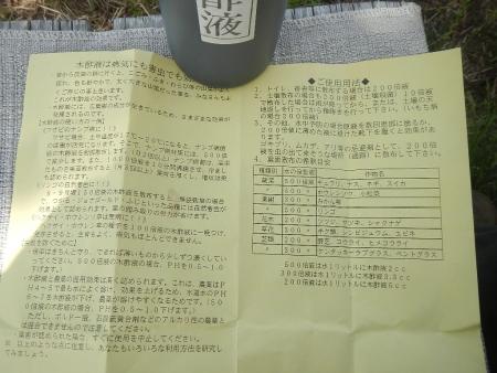 木酢液 (2)