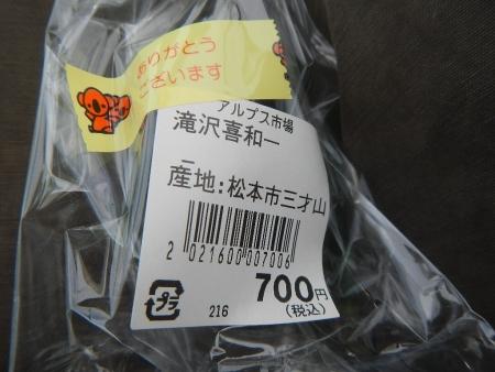 木酢液 (1)