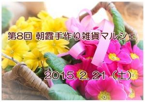 asaka-zakka-marche-2015-02-bana