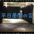 Studio All-inhiruma