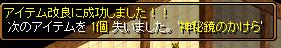 RedStone 150206[02]