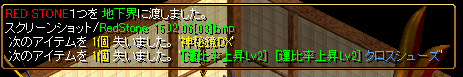 RedStone 150206[04]