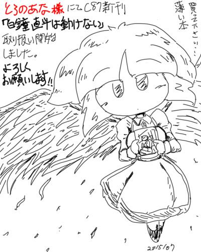 2015年1月7日羽根子さん通販委託開始