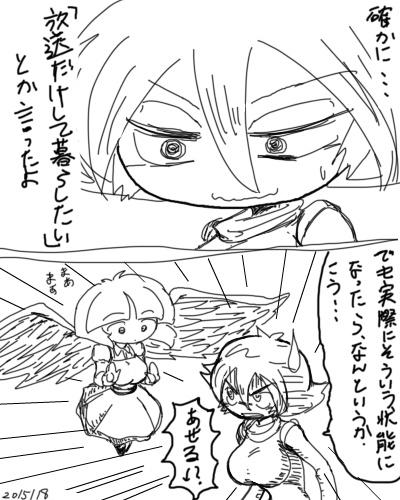 2015年1月18日ねこむさんと羽根子さん焦る