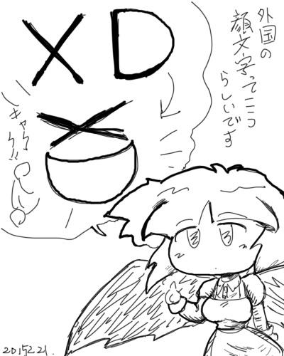 2015年2月21日羽根子さんXD