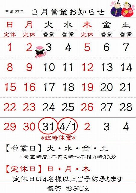 3月営業お知らせ