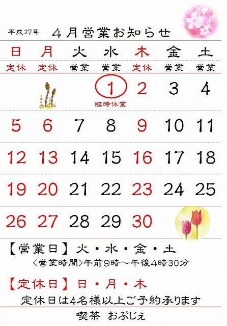 4月営業お知らせ