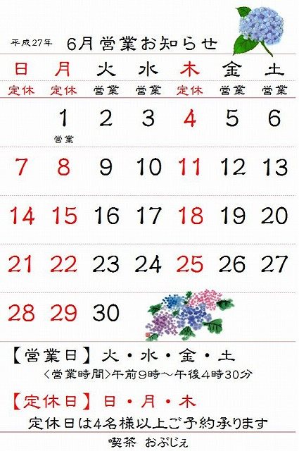 6月営業お知らせ