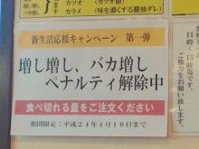 $やわらかい風-2012031814390000.jpg