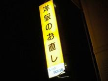 $やわらかい風-2012083119080000.jpg