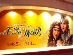 2015年6月22日宝塚宙組