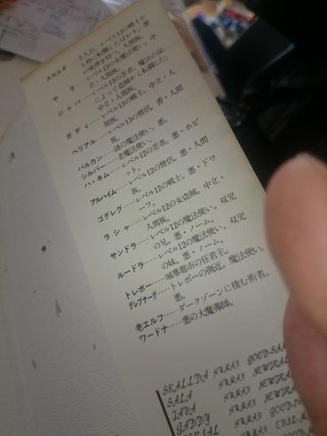 ウィズ小説3