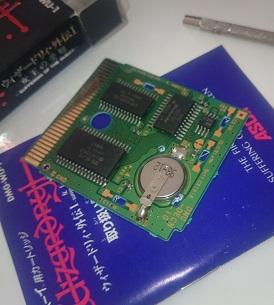 GBソフト電池交換