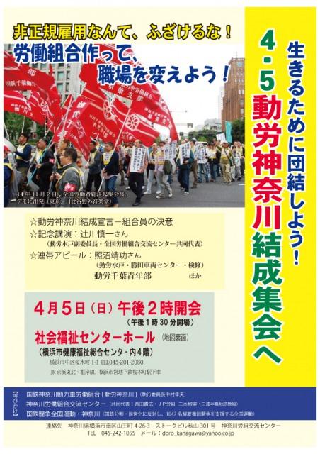 4.5動労神奈川結成集会ビラ 表