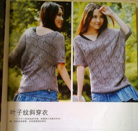 20150226 叶子紋斜穿衣