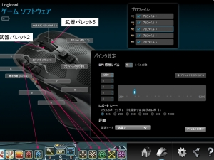 ゲーミングマウスG700s設定例
