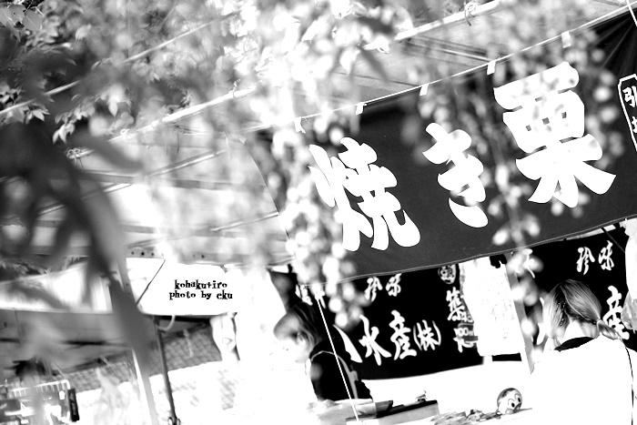 yakiguri.jpg
