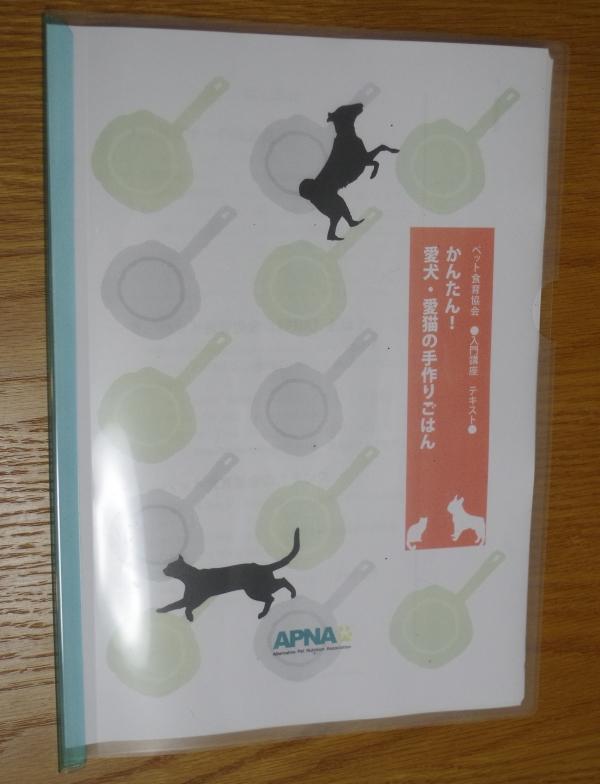 ペット食育協会入門講座