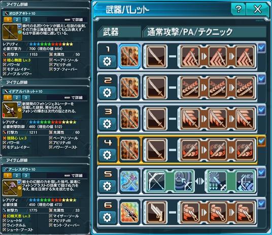武器パレット_R