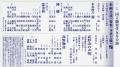 H2705_noh_CHIRAURA.jpg