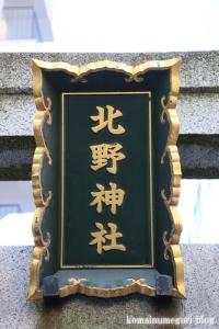 北野神社(新宿区天神町)3