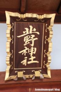 北野神社(新宿区天神町)6