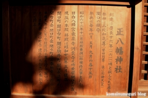 正八幡神社(文京区関口)7