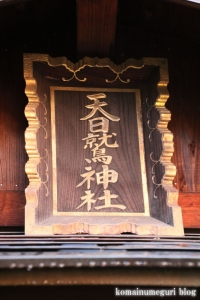 今宮神社(文京区音羽)11