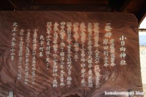 小日向神社(文京区小日向)2
