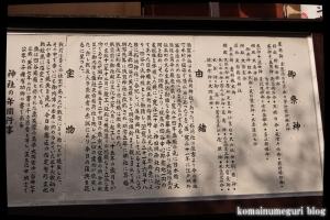 須賀神社(新宿区須賀町)5