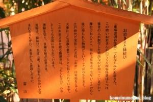 お岩稲荷(新宿区左門町)12