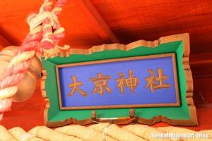 大京神社(新宿区大京町)7