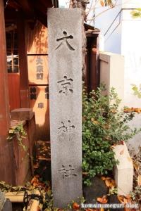大京神社(新宿区大京町)2