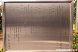 多武峯神社(新宿区内藤町)2