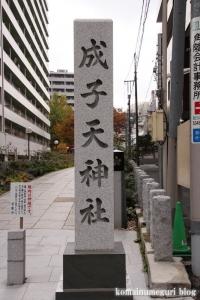 成子天神社(新宿区西新宿)2