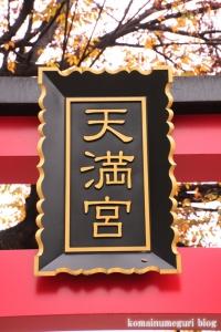 成子天神社(新宿区西新宿)5